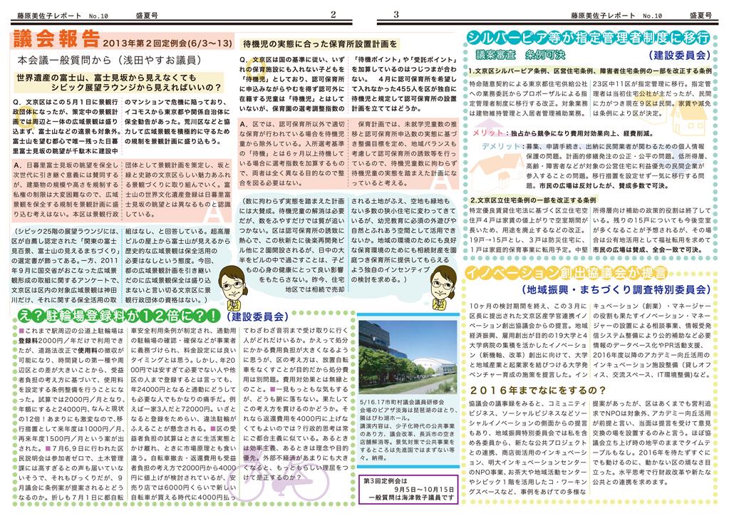 藤原美佐子レポートNo.10-2