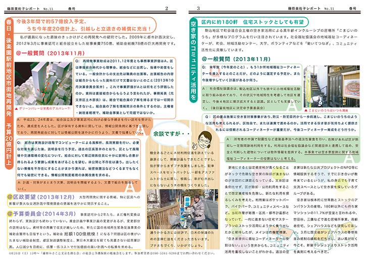 藤原美佐子レポートNo.11-2