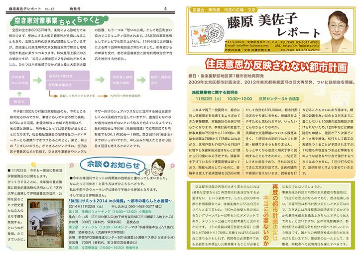 藤原美佐子レポートNo.12-1