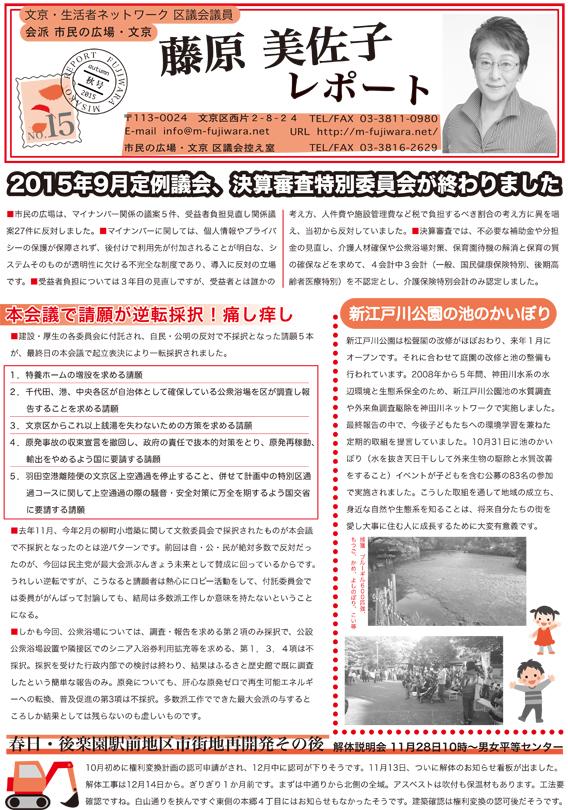 藤原美佐子レポート No.15
