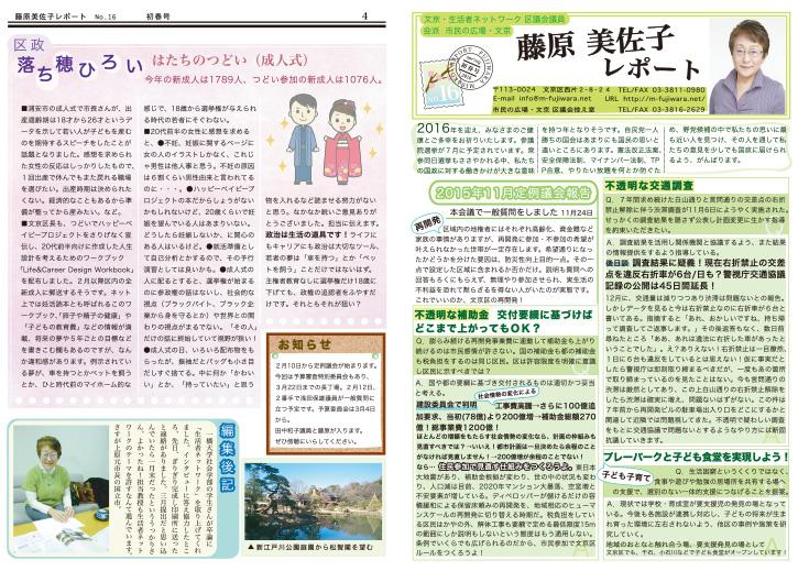 藤原美佐子レポート No.16-1