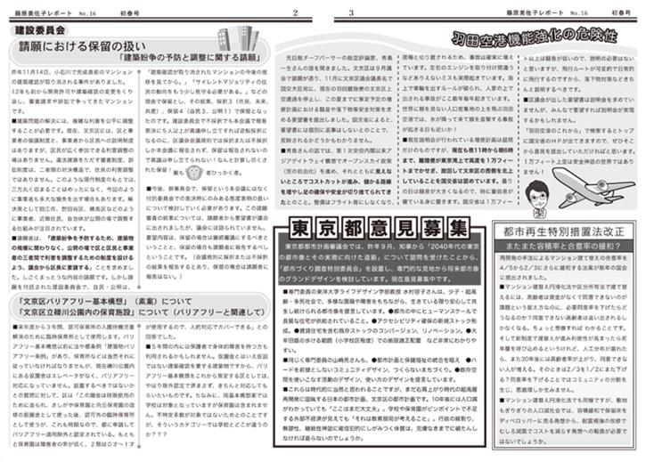 藤原美佐子レポート No.16-2