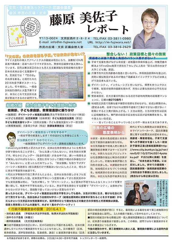 藤原美佐子レポート No.17-1