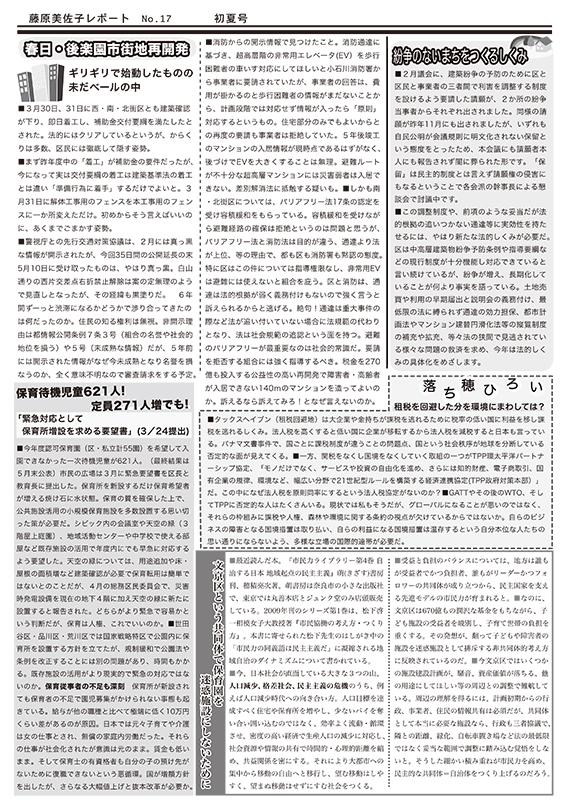 藤原美佐子レポート No.17-2