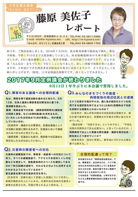 藤原美佐子レポート No.18-1
