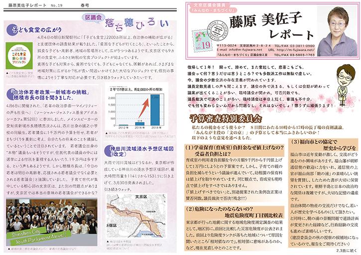 藤原美佐子レポート No.19-1