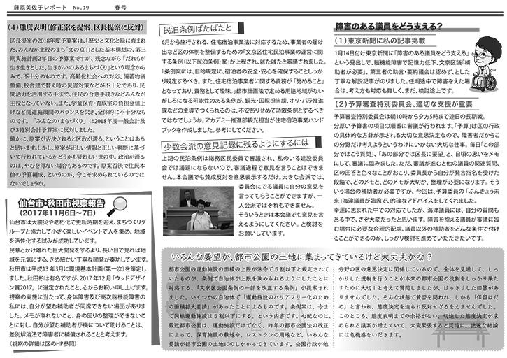 藤原美佐子レポート No.19-2