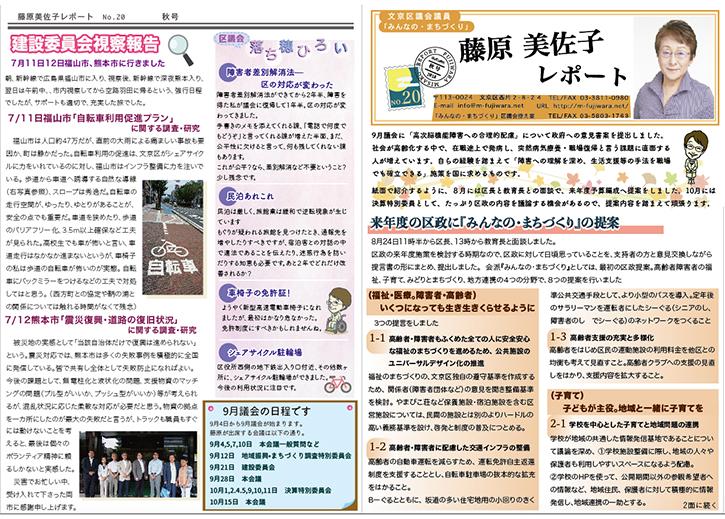 藤原美佐子レポート No.20-1