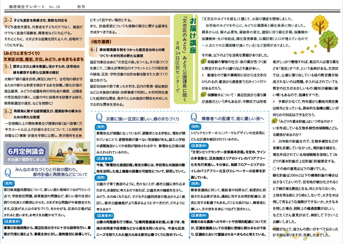 藤原美佐子レポート No.20-2