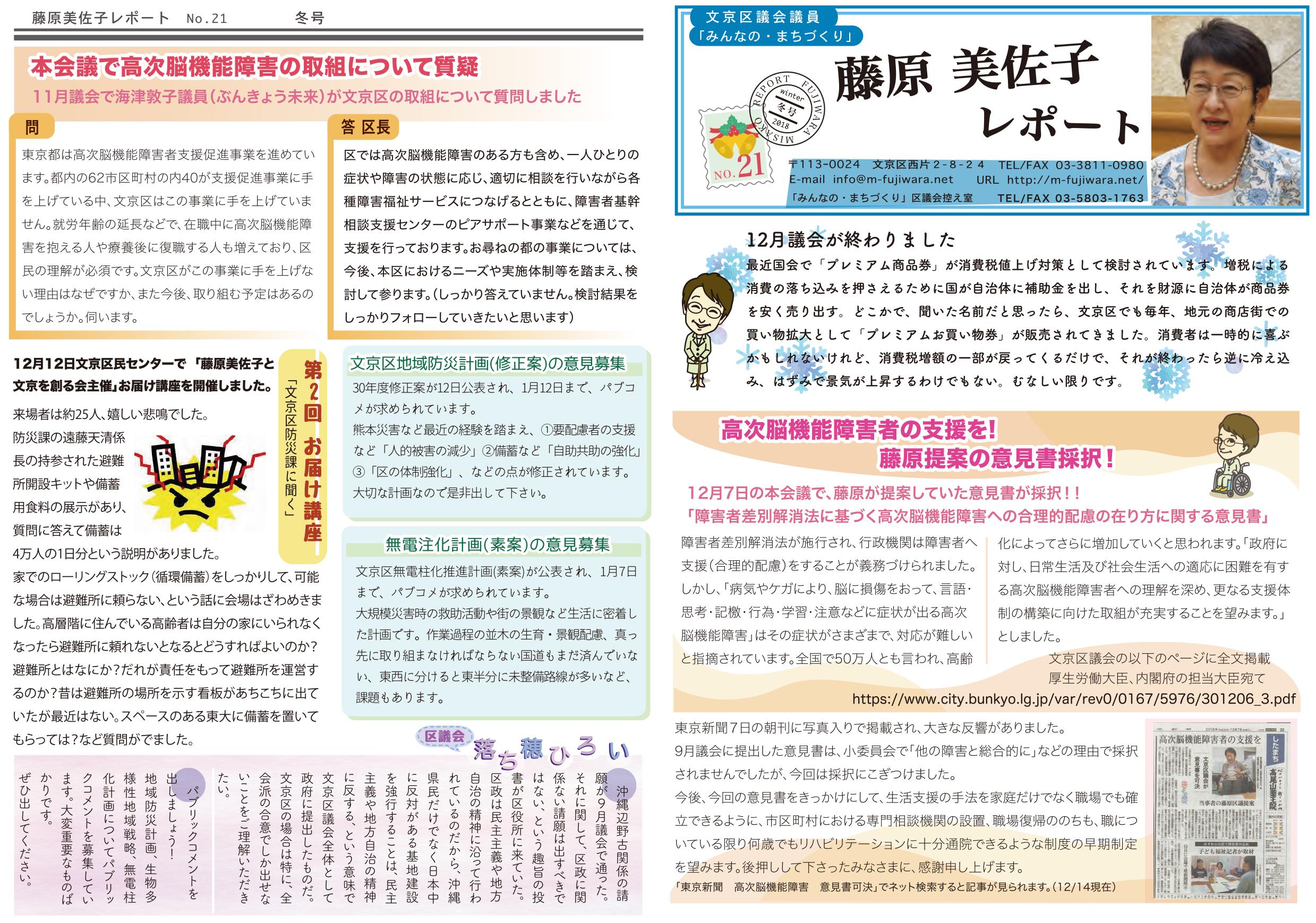 藤原美佐子レポート No.21