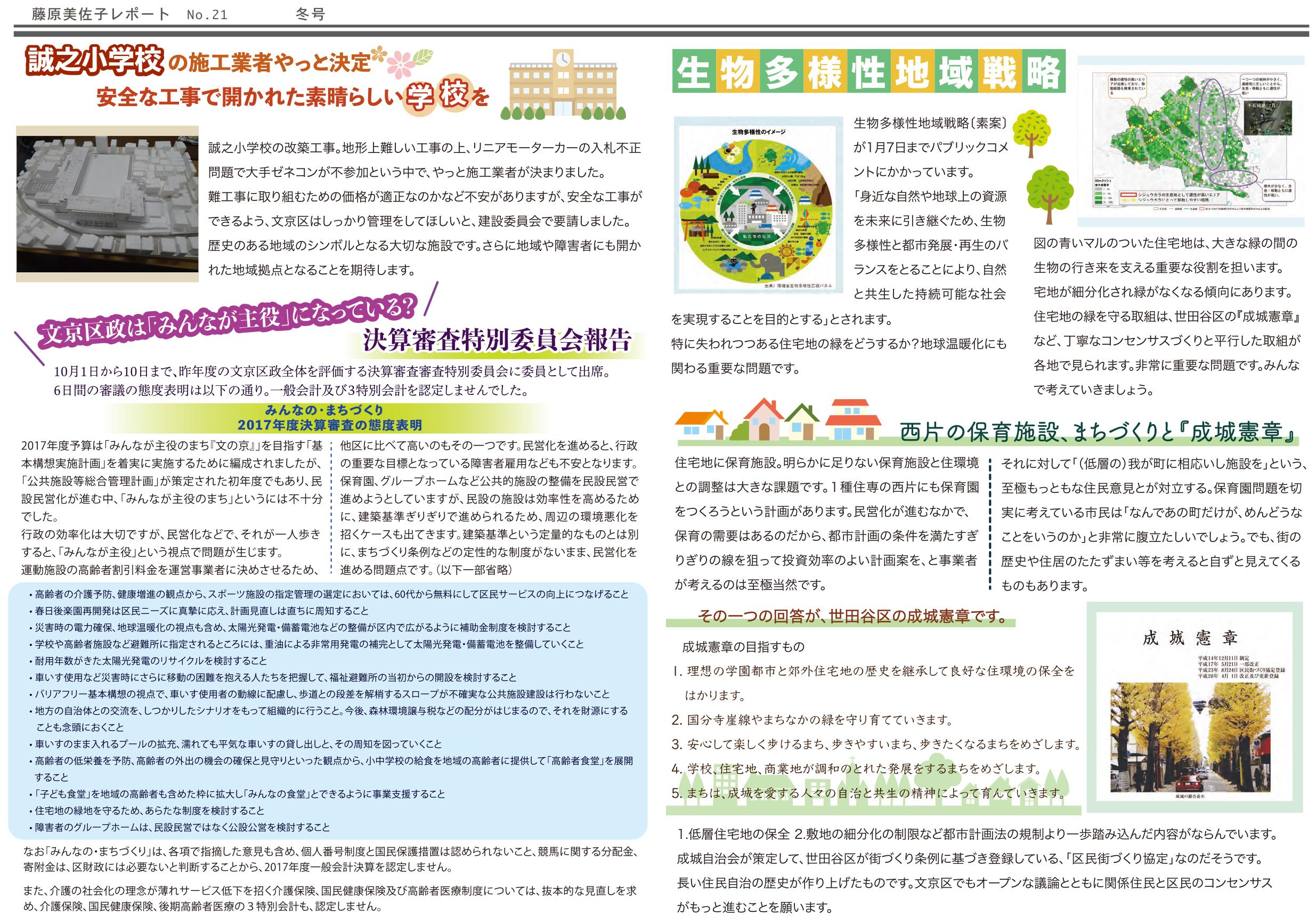 藤原美佐子レポート No.21-2