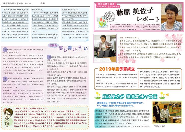 藤原美佐子レポート No.22-1