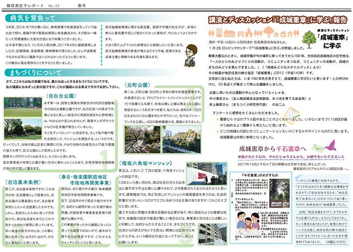 藤原美佐子レポート No.22-2