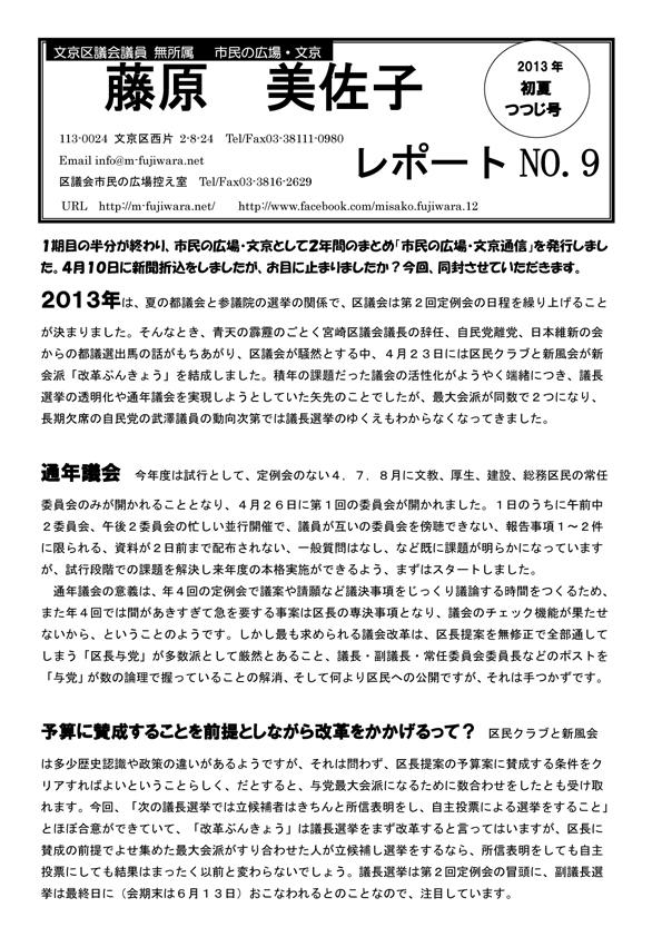 藤原美佐子レポートNo.9